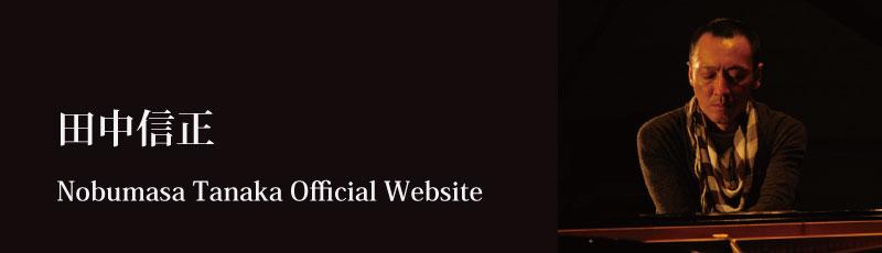 田中信正Official Website
